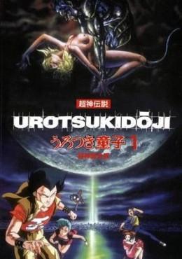 Image Choujin Densetsu Urotsukidouji