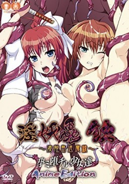 Image Inyouchuu Shoku: Ryoushokutou Taimaroku - Harami Ochiru Shoujo-tachi Anime Edition