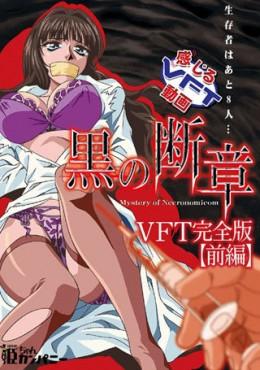 Image Kuro no Danshou