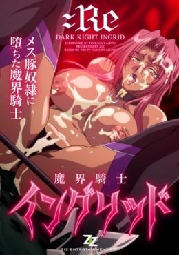 Image Makai Kishi Ingrid: Re - Mesu Buta Dorei ni Ochita Makai Kishi